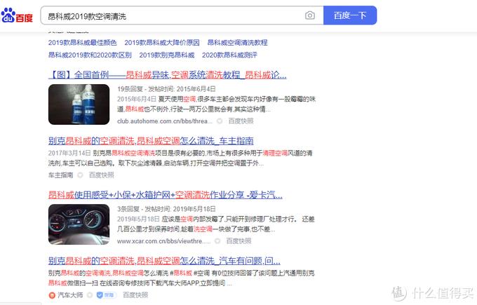 百度搜索网页截图