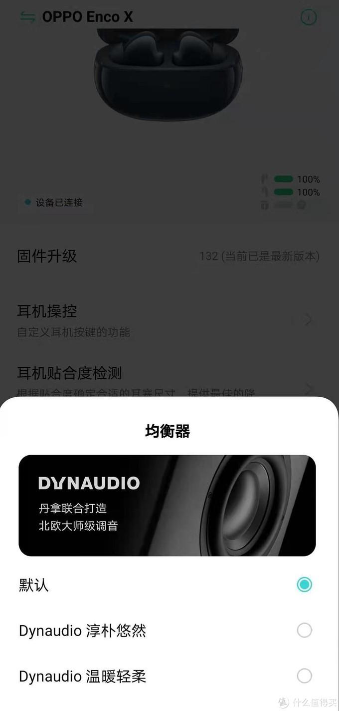 优秀的音质,高度成熟的降噪体验——千元真无线降噪耳机OPPO Enco X蓝调版使用体验