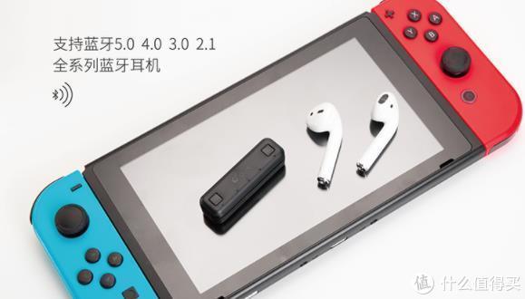 我为蓝牙耳机狂,高性价比Switch蓝牙适配器推荐!