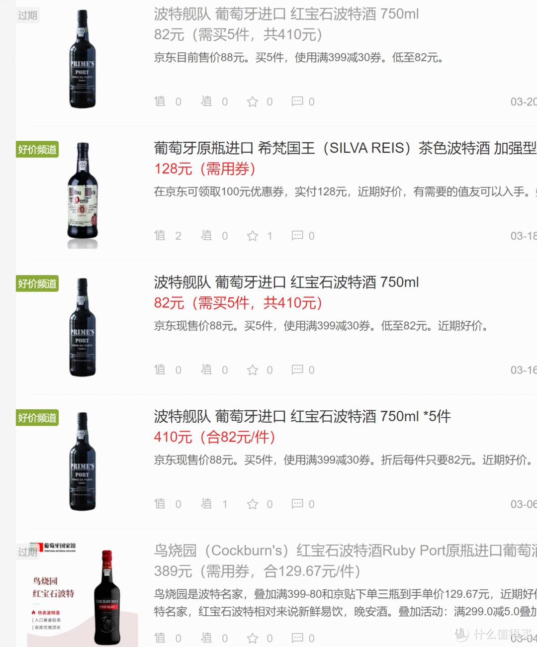 寻觅一瓶高品质性价比波特酒