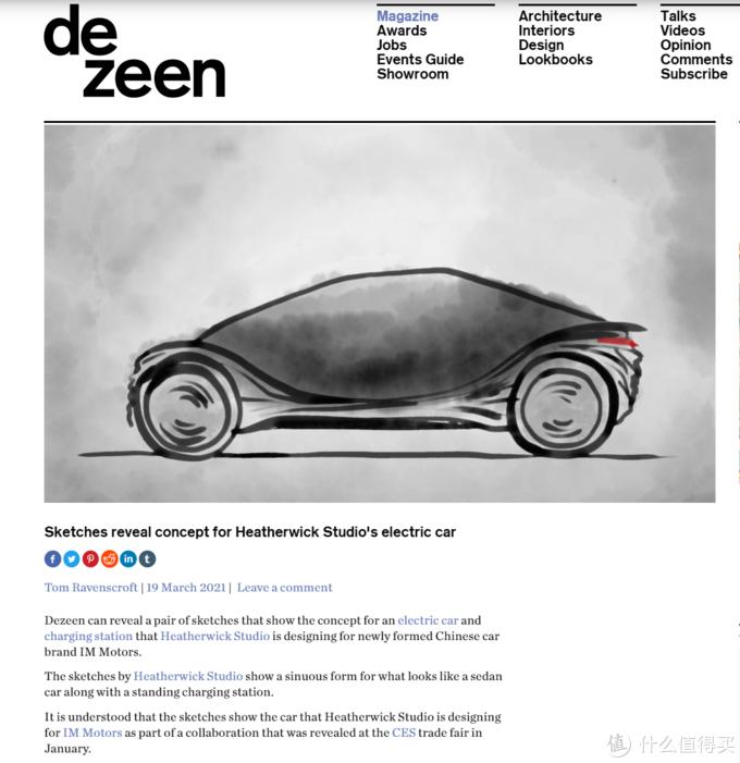 车闻小卖部:当代达芬奇为智己汽车设计的概念车 将亮相上海车展
