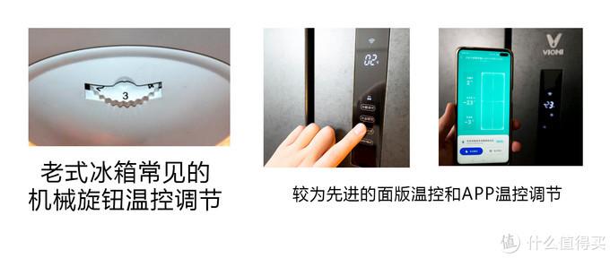 云米互联网冰箱iLive 2采用了面版+APP控制。可以方便设置各个区域的温度。
