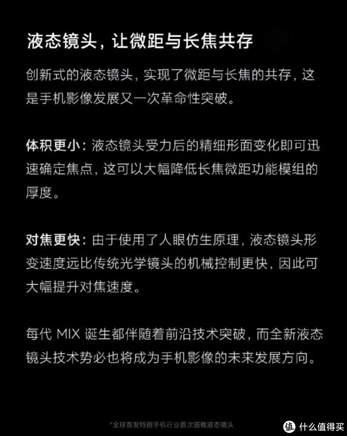 全球首发!小米新一代MIX将搭载液态镜头