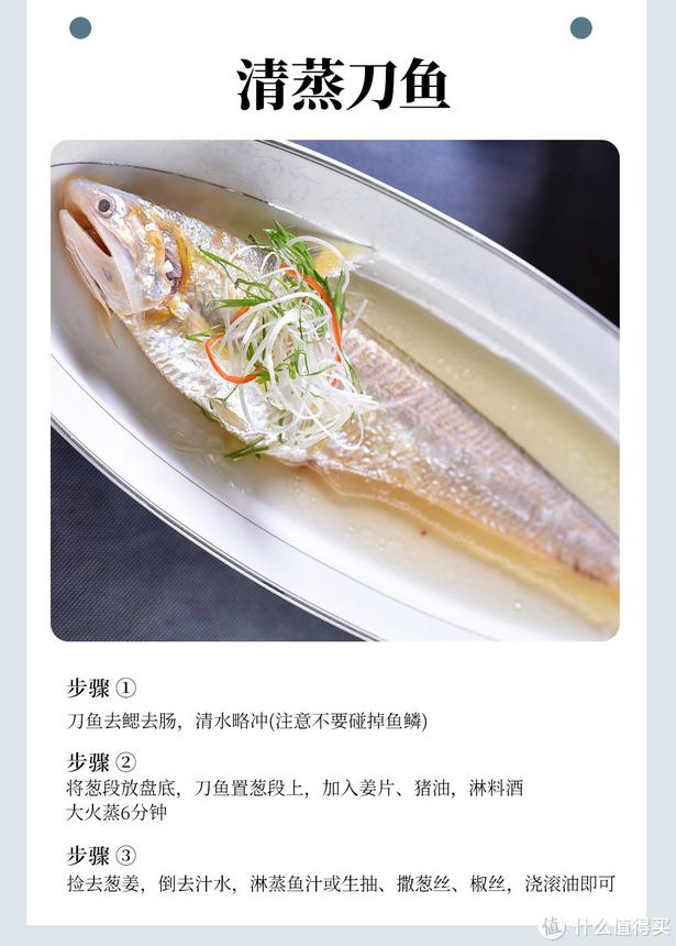 海吃端午前:长江三鲜名不虚传 之 中洋鱼天下 刀鱼 美味分享