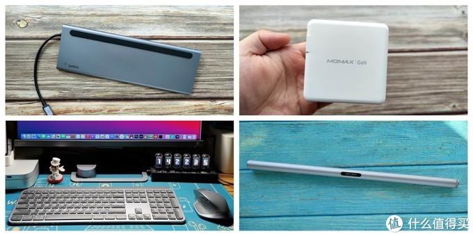 桌面好物 篇1:效率与全功能 电源、扩展坞与键鼠套装