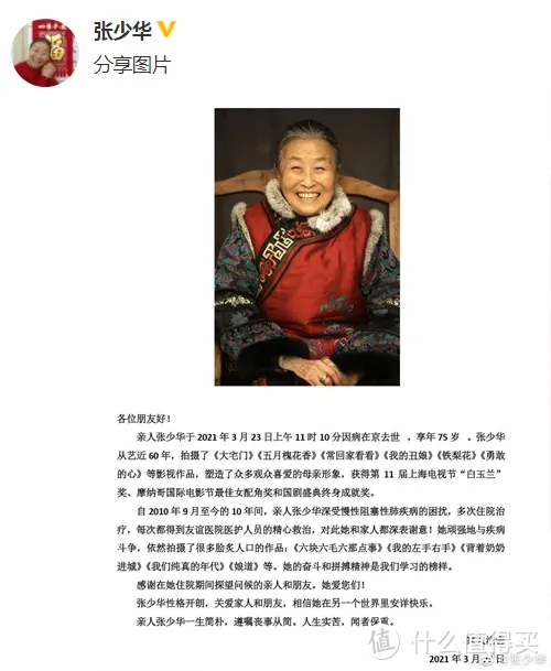 图片截图于【张少华】微博发布
