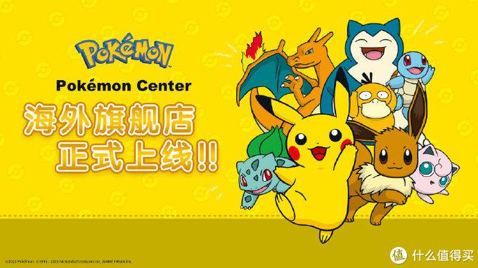 重返宝可梦:官方店铺【PokemonCenter海外旗舰店】正式登陆天猫国际