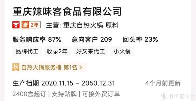 """1688游记:品牌""""自热火锅""""源头工厂店大盘点,好吃不贵3元起(收藏)"""