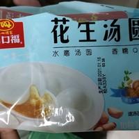 鐵桿張大媽體驗黨 篇三十三:最愛的廣州酒家利口福湯圓有啥值得吃?理由全在買來吃的過程里咯