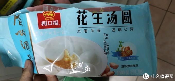 最爱的广州酒家利口福汤圆有啥值得吃?理由全在买来吃的过程里咯