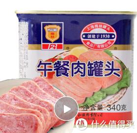 关于国产午餐肉选择方法的个人观点