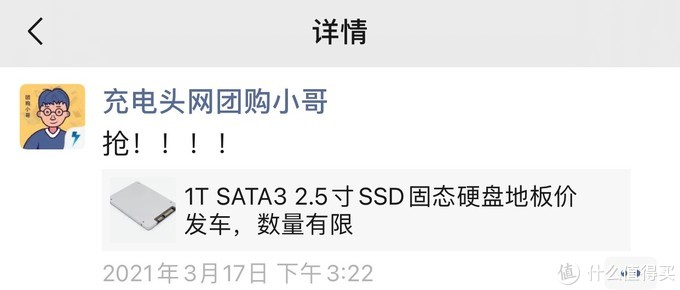 1T SSD固态硬盘 399元 要啥自行车