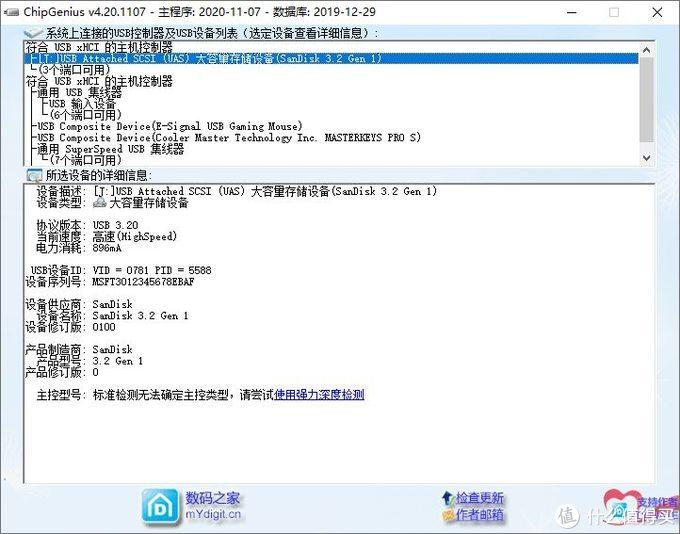 使用ChipGenius查看,无法识别出主控型号以及存储颗粒信息。