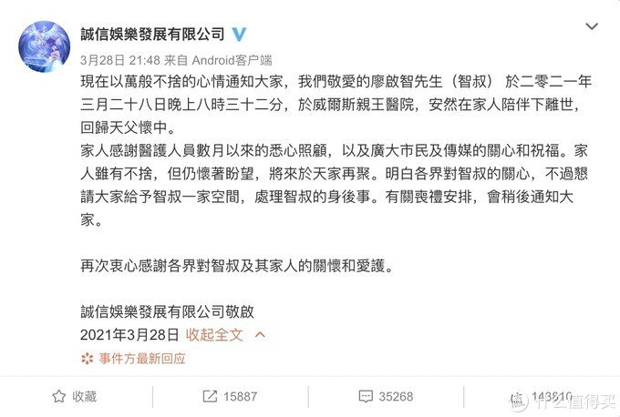 智叔走了!香港演员廖启智因胃癌去世:享年66岁