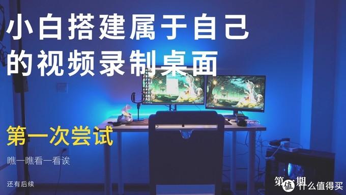 小白搭建属于自己的视频录制桌面
