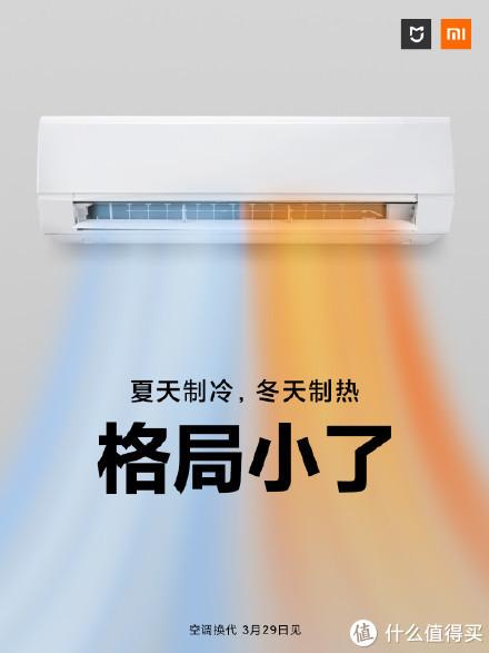 小米春季新品发布会就在今晚:除了空调,还有哪些家电新品?