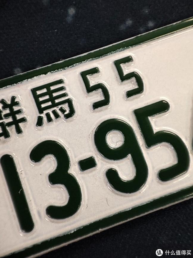 小伙子你那什么车啊?AE86啊,怎样? 晒一下多美卡AE86钥匙扣