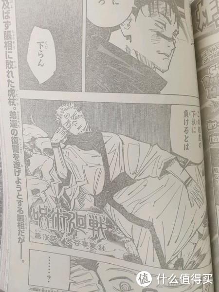 周刊少年JUMP—鬼灭之刃最终画