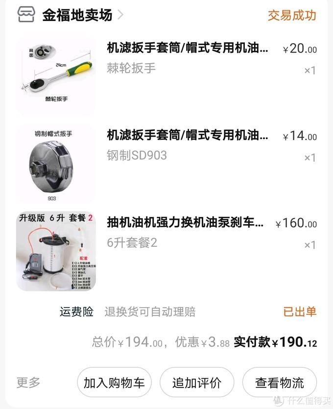 网上买的工具🛠️