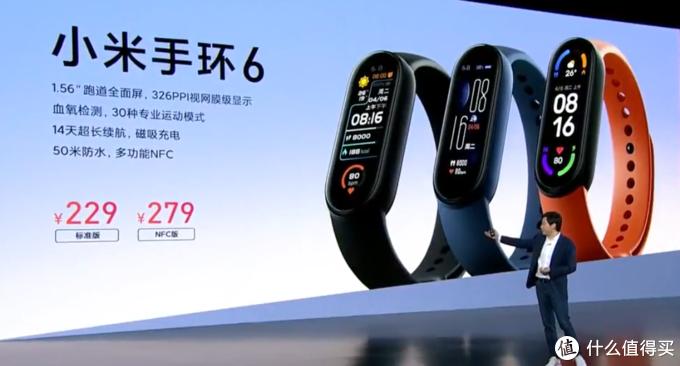 小米手环6 发布,AMOLED跑道形全面屏、支持血氧监测