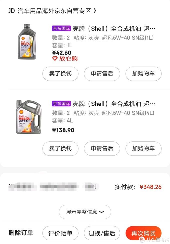 狗东上海外自行买的机油,10L348元,绝对值