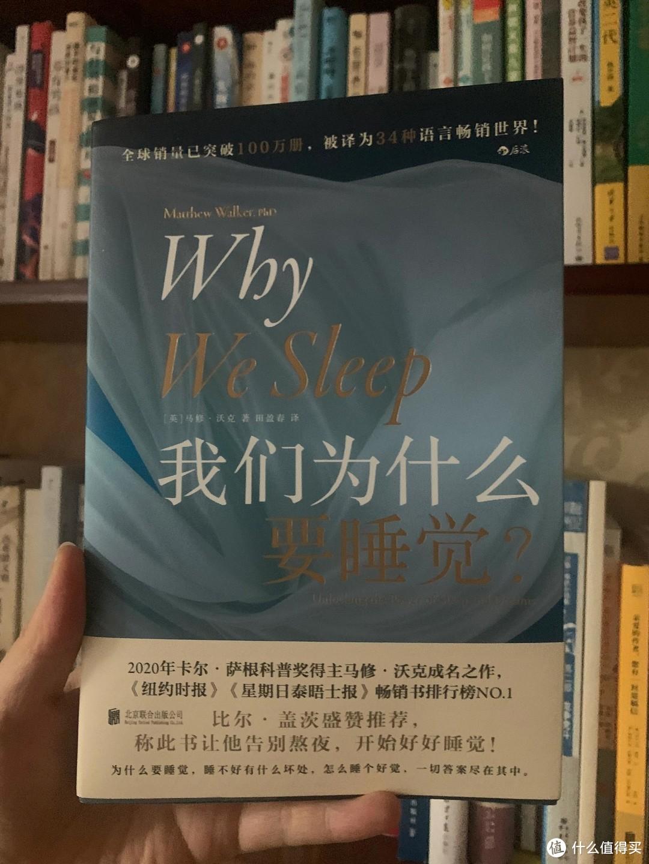 跟比尔盖茨一起读一本睡眠百科全书,从今晚开始早睡,健康生活!
