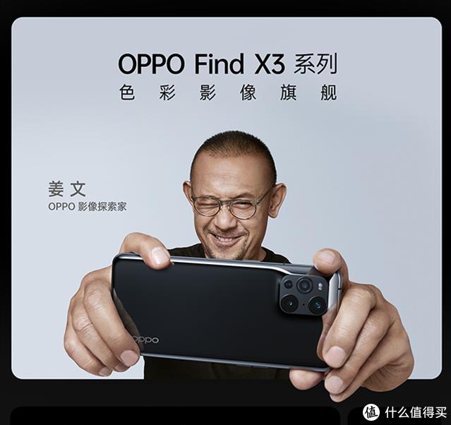 亮点多多惊喜不断——OPPO Find X3雾蓝款使用体验