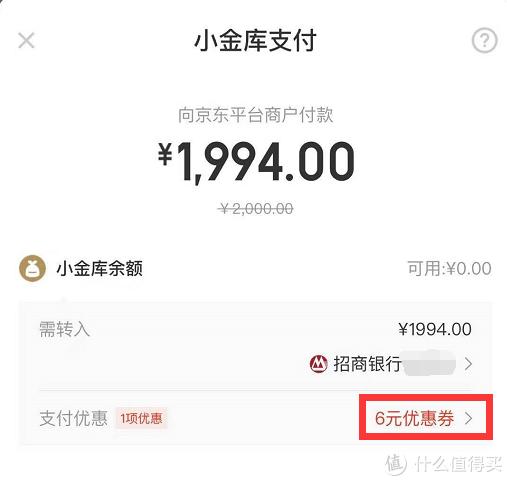 京东金融小福利,动动小手2分钟9.5元到手