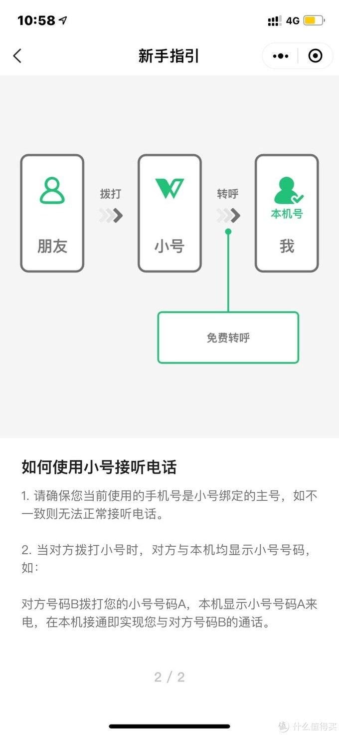 微信推出微小号服务,收费10元每月