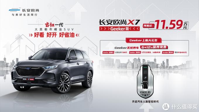 新车速递:长安欧尚X7 Geeker版正式开启预售