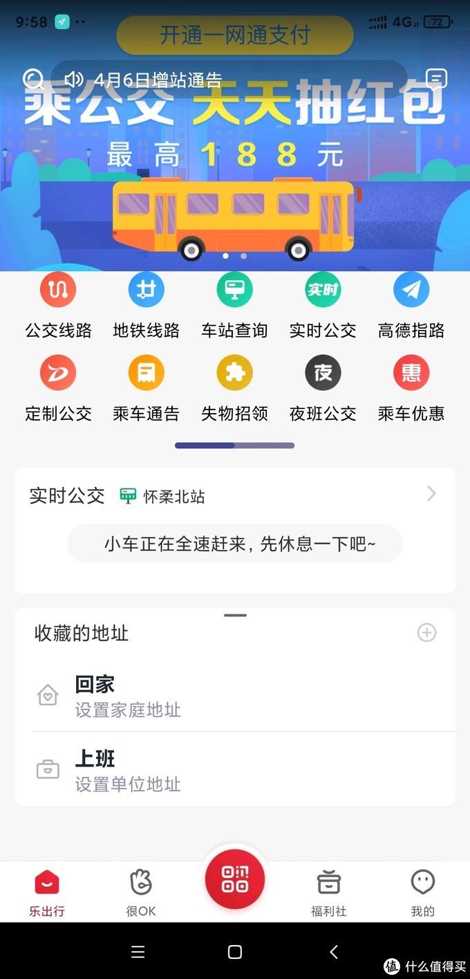 到北京旅游出差必须收藏的两款宝藏app