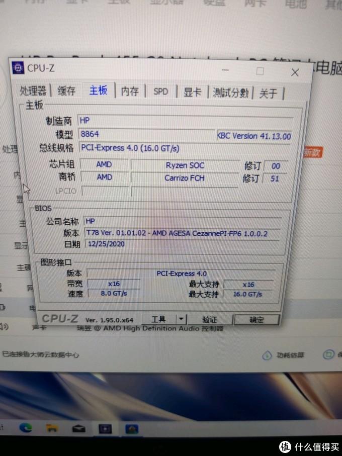 惠普战66 四代锐龙版15.6寸 简评