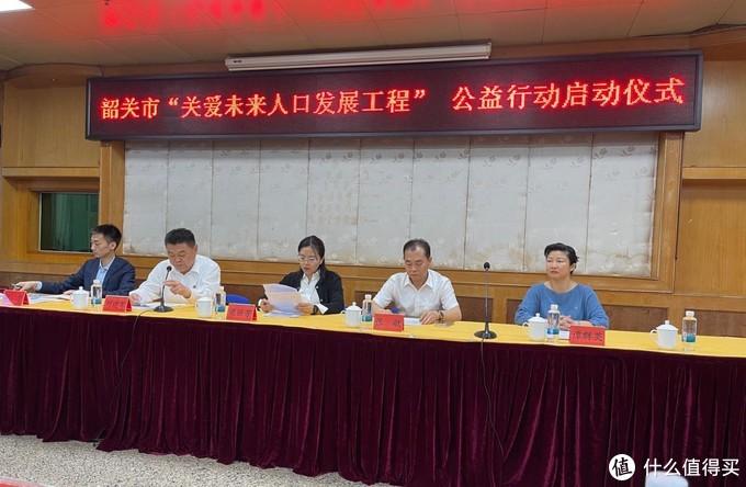 中国民贸会南粤分会关爱未来人口发展工程公益项目在韶关启动