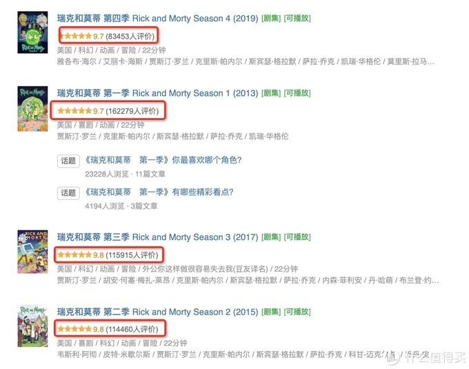 《瑞克和莫蒂》第5季定档6月20日开播,RM粉等太久了!