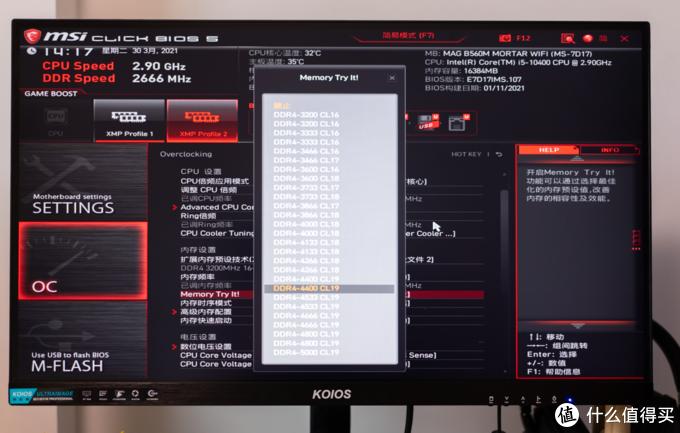 向AMD开炮!中端主板不能内存超频?intel这次正式终结