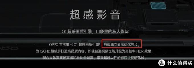 (▲截自OPPO Find X2的详情页)
