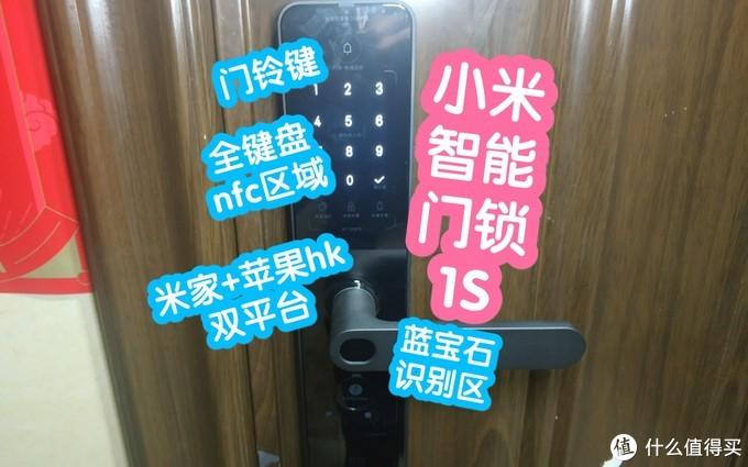 【视频】抢跑之小米智能门锁1s,蓝宝石指纹识别区,新增门铃键,同时接入米家和苹果homekit