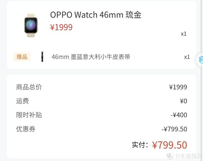 OPPO Watch 46mm上手开箱