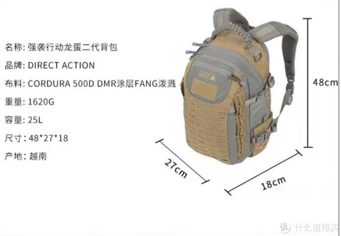 通勤/攻击两用包典范的最新升级——DA强袭行动龙蛋pro背包。