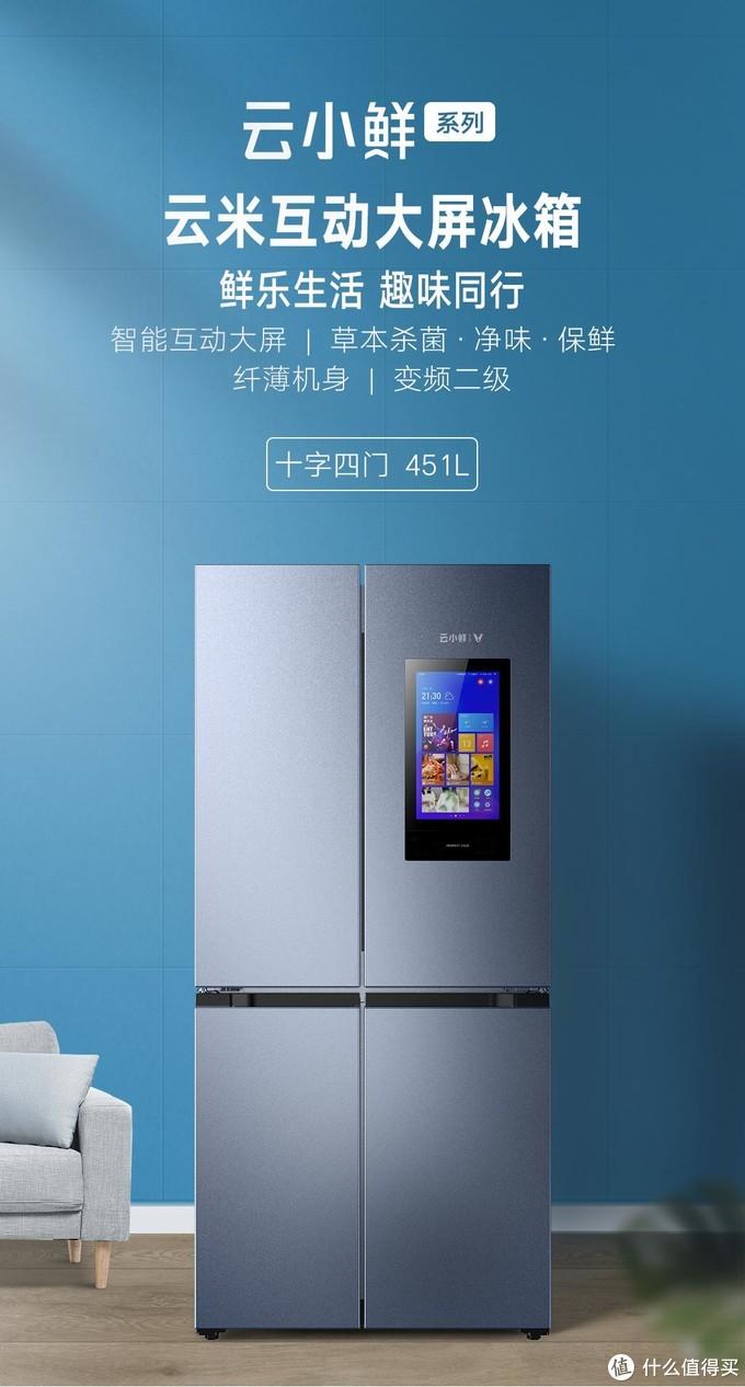 我的新生活:小米有品米粉节活动开启,教你如何选购一款大冰箱!