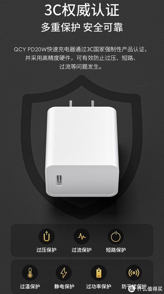 小巧精致,便携快捷——QCY PD20W 充电器