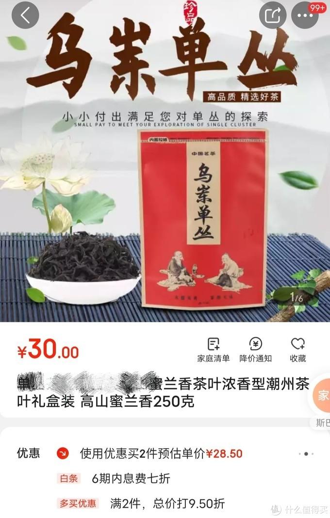 不到60元一斤的高山单枞茶,你敢买吗