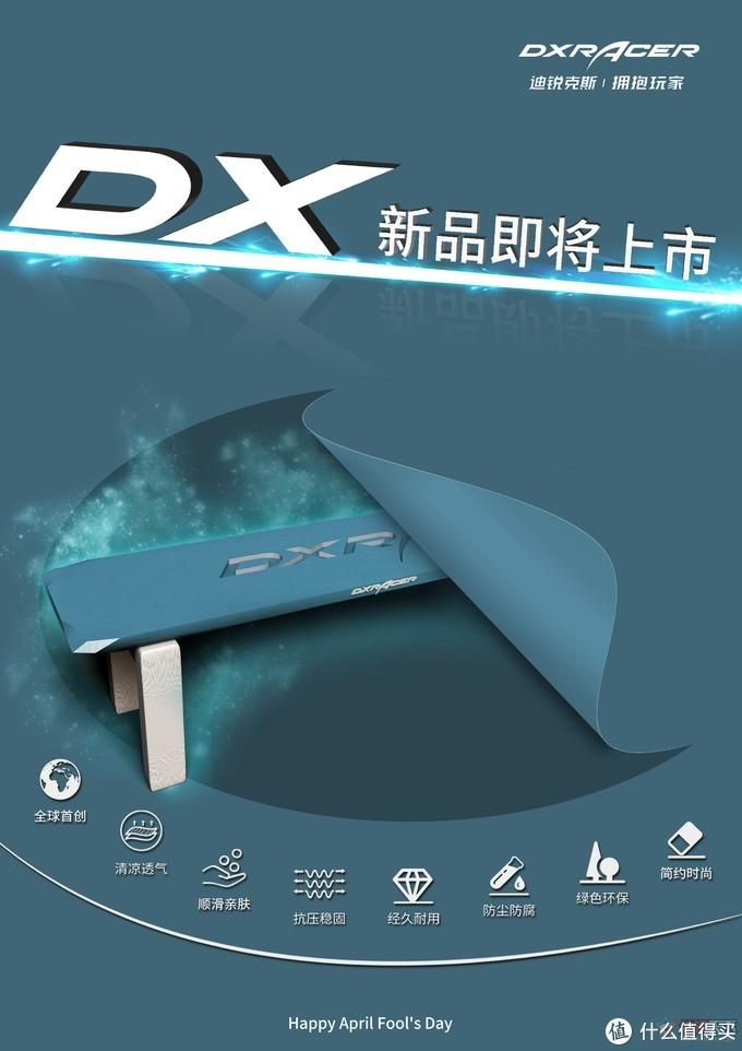 """全球首创——迪锐克斯首款新概念环保实木""""电竞凳""""上市"""