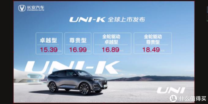 2.0T+8AT=回头率爆表?长安UNI-K怎么选最合适?