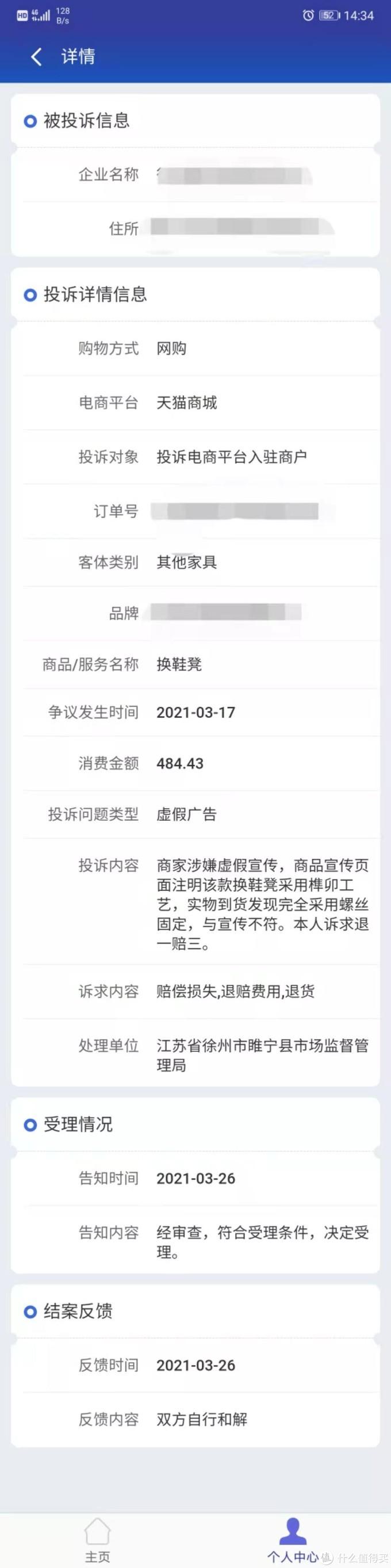 12315平台投诉详情