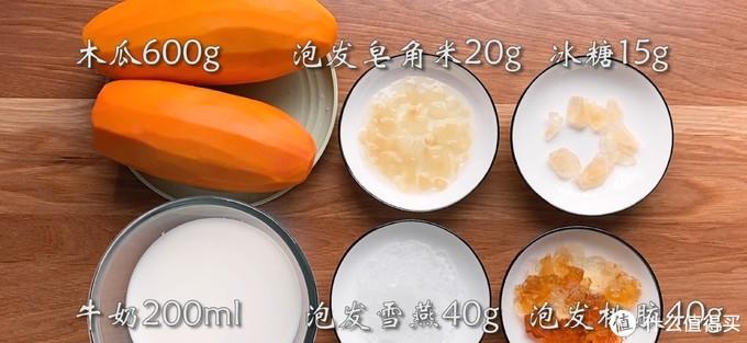 红橙美食篇四—— 桃胶雪燕皂角木瓜盅 女生常喝,喝出好气色