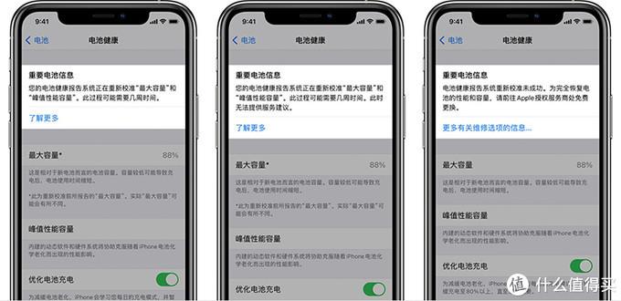 苹果发布iOS 14.5测试版 内置新电池健康报告系统