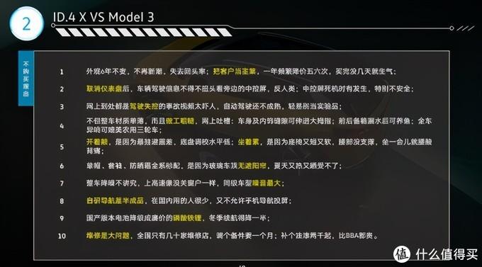 上汽大众ID.4 X:100%客户对比model 3,所以请特斯拉来培训也很合理