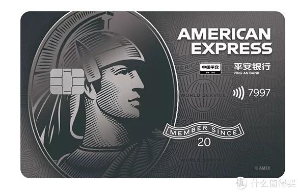 平安美国运通safari信用卡到底值不值得申请?