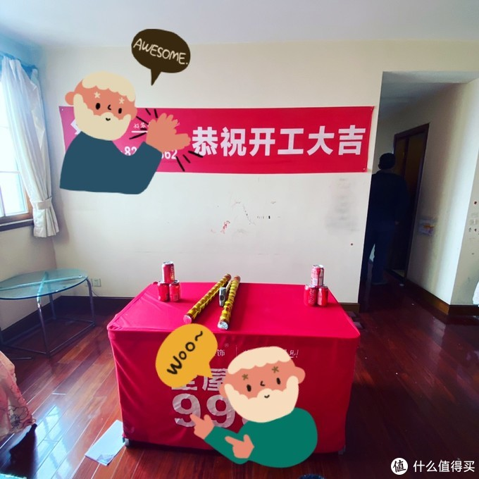 一个上海人买房后的装修方案